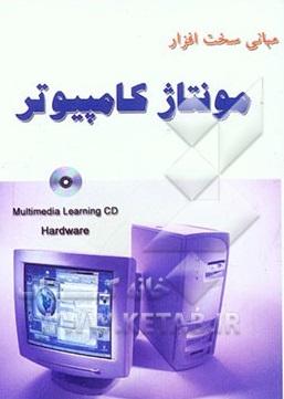 کتاب اصول سخت افزار ، مونتاژ و تعمیر کامپیوترهای شخصی به زبان فارسی