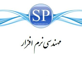 جزوه مهندسی نرم افزار به زبان فارسی
