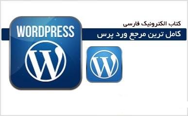کتاب آموزش کار با سیستم وردپرس به زبان فارسی