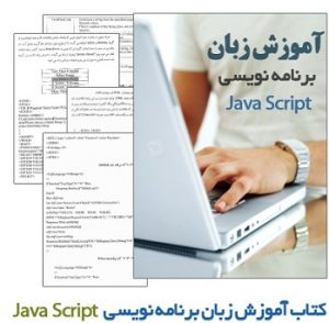 کتاب آموزش جاوا اسکریپت به زبان فارسی
