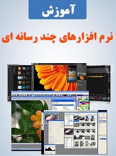 کتاب نرم افزارهای چندرسانه ای به زبان فارسی