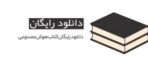 کتاب الکترونیکی مرجع هوش مصنوعی به زبان فارسی