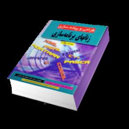 کتاب طراحی و پیاده سازی زبانهای برنامه سازی به زبان فارسی