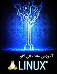 کتاب آموزشی گنو / لینوکس به زبان فارسی