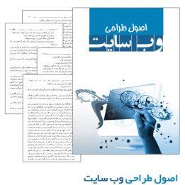 کتاب اصول طراحی وب سایت به زیان فارسی