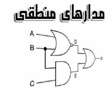 کتاب مدار منطقی ( مرجع کامل) به زبان فارسی