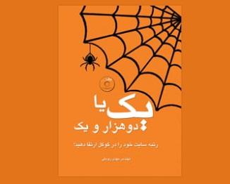 کتاب یک یا دو هزار و یک به زبان فارسی