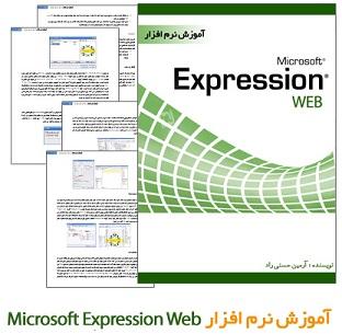 کتاب آموزش نرم افزار expression web به زبان فارسی
