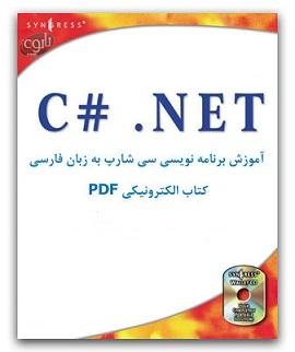 کتاب آموزش زبان برنامه نویسی C# به زبان فارسی