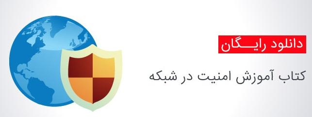 کتاب جامع ضد امنیت شبکه به زبان فارسی