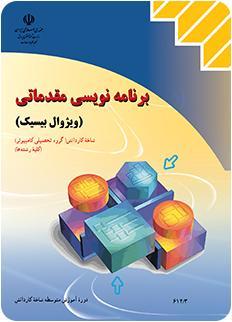 کتاب آموزش زبان برنامه نویسی Visual Basic 6 به زبان فارسی