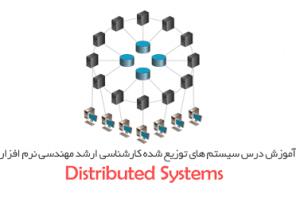 کتاب سیستم های توزیع شده (سیستم عامل) به زبان فارسی