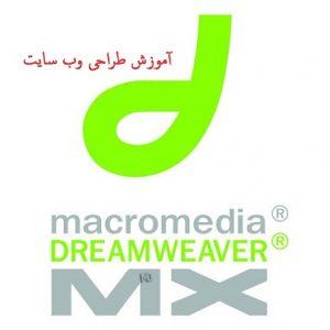 کتاب آموزش طراحی وب سایت با نرم افزار Dreamweaver MX به زبان فارسی