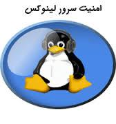 کتاب امنیت سرور لینوکس به زبان فارسی