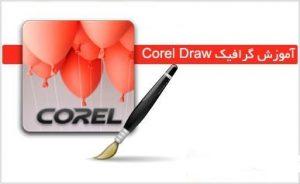 کتاب آموزش Corel DRAW به زبان فارسی