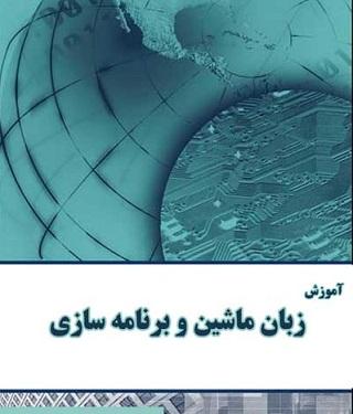 جزوه زبان ماشین و برنامه سازی سیستم به زبان فارسی