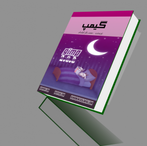 کتاب آموزش فارسی گیمپ نسخه بنفش به زبان فارسی