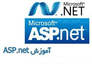 کتاب اموزش ASP.NET 2.0 به زبان فارسی به همراه سورس کدهای هر درس