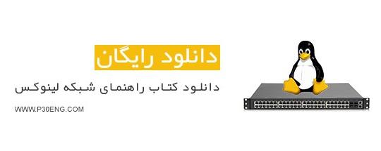 کتاب اشتراک منابع با استفاده از نرم افزار samba به زبان فارسی