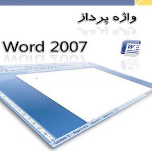 کتاب آموزش فارسی و تصویری ورد Word 2007 به زبان فارسی