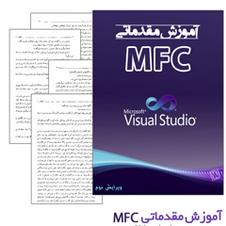 کتاب آموزش برنامه نویسی به روش MFC به زبان فارسی