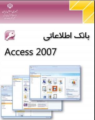 کتاب آموزش فارسی و تصویری اکسس Access 2007