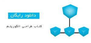 کتاب طراحی الگوریتم به زبان فارسی