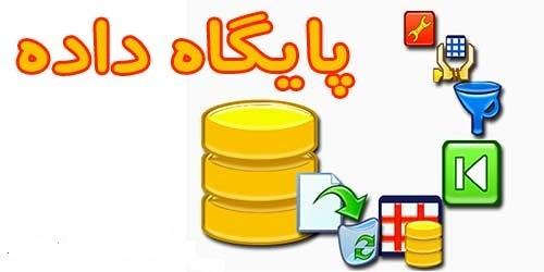 کتاب پایگاه داده رابطه ای DBMS به زبان فارسی
