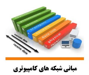 کتاب مبانی اصول شبکه های کامپیوتری به زبان فارسی