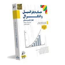 کتاب حساب دیفرانسیل و انتگرال به زبان فارسی