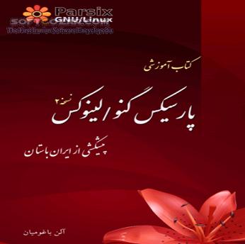 کتاب الکترونیکی آشنایی با سیستم عامل Parsix به زبان فارسی