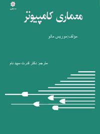 کتاب الکترونیکی معماری کامپیوتر موریس مانو ترجمه فارسی