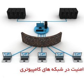 کتاب امنیت در شبکه های کامپیوتری به زبان فارسی