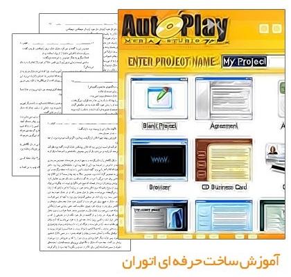 کتاب آموزش نرم افزار AutoPlay Media Studio 7.0 به زبان فارسی