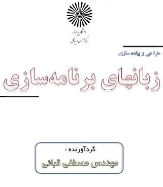 کتاب طراحی و پياده سازی زبانهای برنامه سازی به زبان فارسی