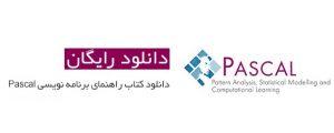 کتاب آموزشی زبان برنامه نویسی پاسکال به زبان فارسی