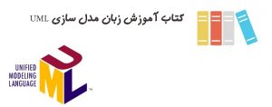 کتاب مهندسی نرم افزار uml در 6 روز به زبان فارسی