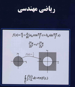 کتاب ریاضی مهندسی به زبان فارسی