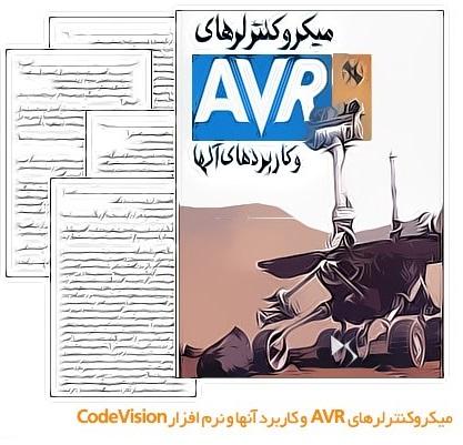 کتاب آشنایی با میکروکنترلهای AVR و نرم افزار Codevision به زبان فارسی