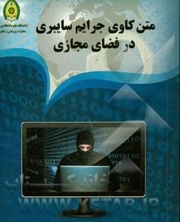 کتاب جرایم سایبری به زبان فارسی