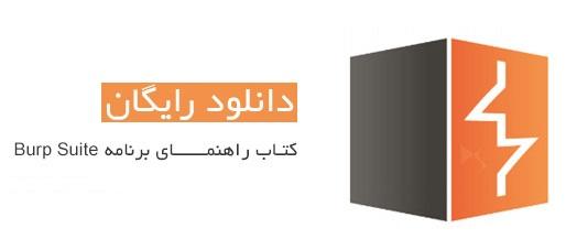 دانلود کتاب امنیت برنامه های وب راهنمای برنامه Burp Suite به زبان فارسی