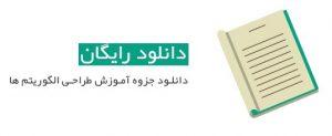 کتاب الکترونیکی طراحی الگوریتم ها به زبان فارسی