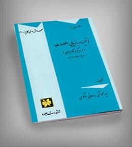 خلاصه کتاب ذخیره و بازیابی محمد تقی روحانی رانکوهی