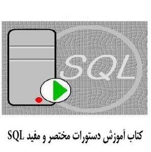 کتاب آموزش دستورات مختصر و مفید SQL به زبان فارسی