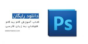 کتاب آموزش نرم افزار فتوشاپ به زبان فارسی