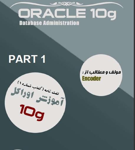 کتاب امنیت سرورهای Oracle به زبان فارسی