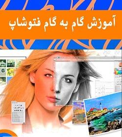 کتاب ترفند Photoshop به زبان فارسی