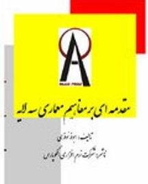 کتاب الکترونیکی مقدمه ای بر مفاهیم معماری سه لایه در مهندسی نرم افزار به زبان فارسی