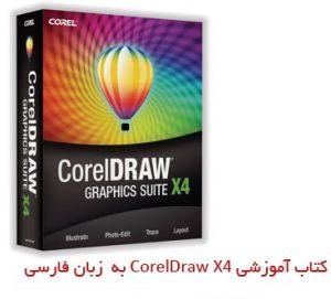کتاب آموزش نرم افزار CorelDRAW X4 به زبان فارسی