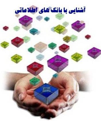 کتاب مفاهیم و تعریف بانکهای اطلاعاتی رابطه ایی به زبان فارسی